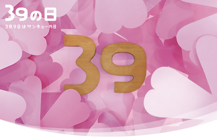 39の日 3月9日はサンキューの日